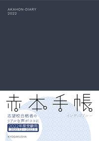 赤本手帳(2022年度受験用)インディゴブルー