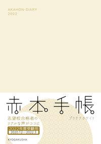 赤本手帳(2022年度受験用)プラチナホワイト