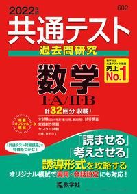 共通テスト過去問研究 数学Ⅰ・A/Ⅱ・B