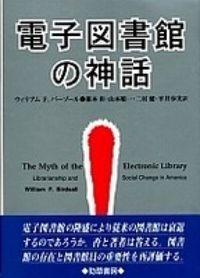 電子図書館の神話