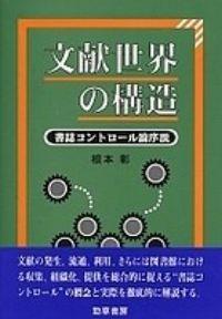 文献世界の構造 / 書誌コントロール論序説