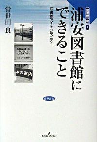 浦安図書館にできること―図書館アイデンティティ (図書館の現場)