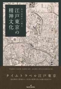社寺会堂から探る 江戸東京の精神文化