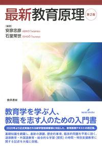最新教育原理 第2版