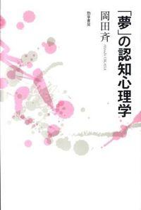 「夢」の認知心理学