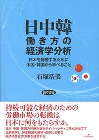 日中韓働き方の経済学分析
