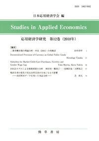 応用経済学研究 第12巻
