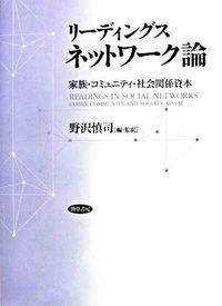 リーディングスネットワーク論 / 家族・コミュニティ・社会関係資本