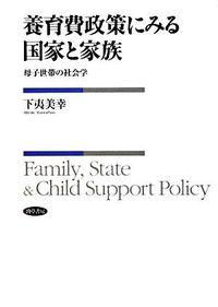 養育費政策にみる国家と家族 / 母子世帯の社会学
