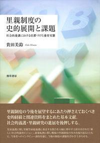 里親制度の史的展開と課題 社会的養護における位置づけと養育実態