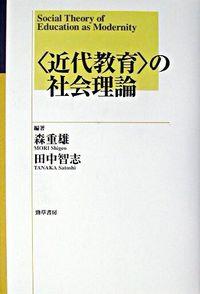 「近代教育」の社会理論