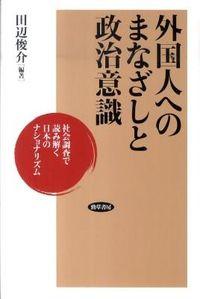 外国人へのまなざしと政治意識 / 社会調査で読み解く日本のナショナリズム