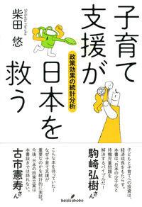 子育て支援が日本を救う / 政策効果の統計分析