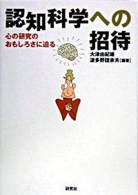 認知科学への招待 / 心の研究のおもしろさに迫る