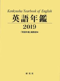 英語年鑑 <2019年版>