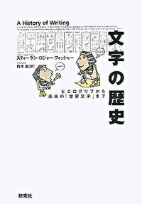 文字の歴史 / ヒエログリフから未来の「世界文字」まで