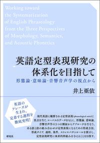 英語定型表現研究の体系化を目指して