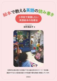 絵本で教える英語の読み書き