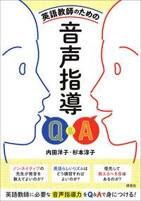 英語教師のための 音声指導Q&A