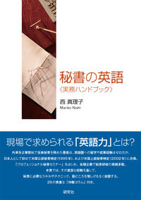 秘書の英語 / 実務ハンドブック