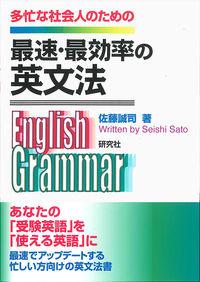 最速・最効率の英文法