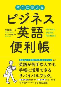ビジネス英語便利帳