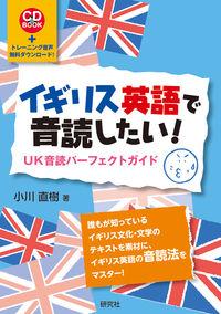 イギリス英語で音読したい!