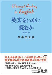 英文をいかに読むか <新装復刊>