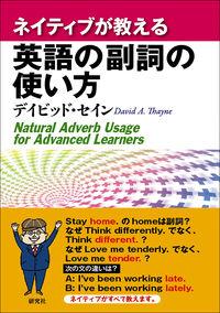 ネイティブが教える英語の副詞の使い方