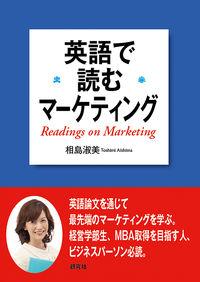 英語で読むマーケティング