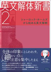 英文解体新書 2