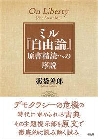 ミル『自由論』 原書精読への序説