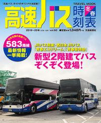高速バス時刻表2019-2020冬春号
