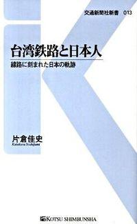 台湾鉄路と日本人 / 線路に刻まれた日本の軌跡
