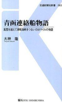 青函連絡船物語 / 風雪を越えて津軽海峡をつないだ61マイルの物語