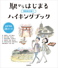 関西発日帰り 駅からはじまるハイキングブック