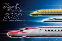 2020 新幹線カレンダーの表紙画像