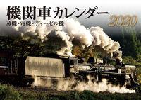 2020 機関車カレンダーの表紙画像