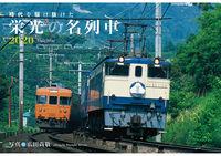 栄光の名列車カレンダー 2020の表紙画像