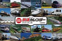 鉄道カレンダー2020 卓上版の表紙画像