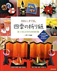 きれい、すてき。四季の折り紙 / 飾って楽しむ年中行事の折り紙