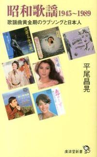 昭和歌謡1945~1989 / 歌謡曲黄金期のラブソングと日本人