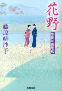 花野 / 隅田川御用帳