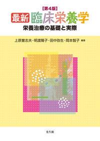 最新 臨床栄養学 第4版