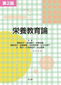 栄養教育論 第2版