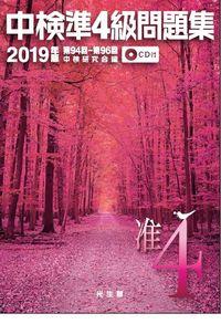 中検準4級問題集2019年版