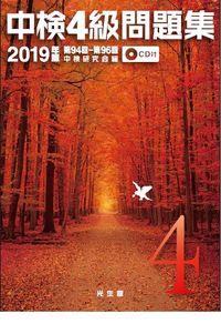 中検4級問題集2019年版