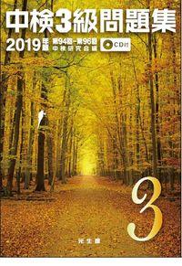 中検3級問題集2019年版