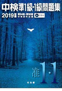 中検準1級・1級問題集2019年版