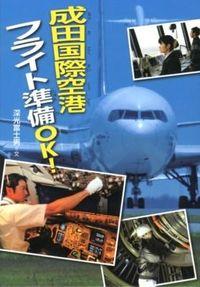 成田国際空港 フライト準備OK! (このプロジェクトを追え!)